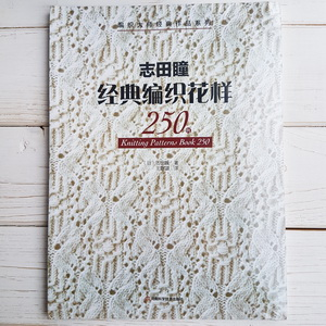 250 ажурных узоров спицами