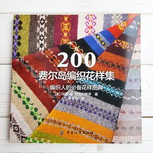 200 узоров для жаккарда