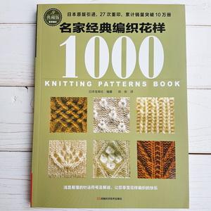 1000 узоров спицами и крючком