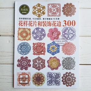 300 мотивов крючком
