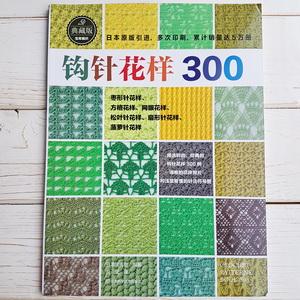 300 узоров для вязания крючком