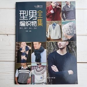Журнал 66 мужских вязаных моделей